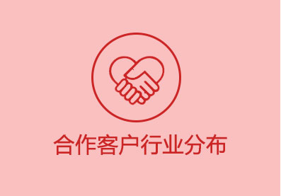 合作客户行业分布