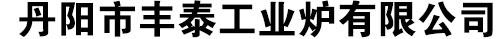 类似抓饭直播的网站,百度抓饭直播在线看式类似抓饭直播的网站,燃气井式类似抓饭直播的网站生产厂家-丹阳市丰泰工业炉有限公司